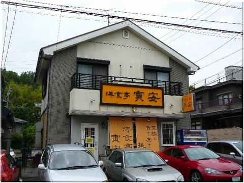寅安(名古屋)