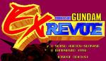 G-EX-Revue.jpg
