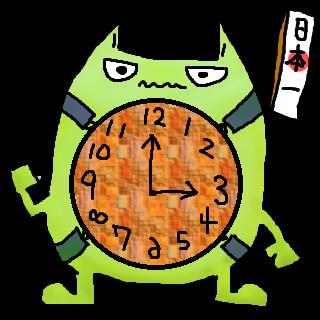 Roux腹時計