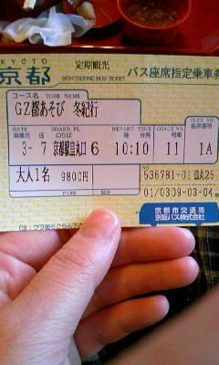 090307_132300.JPG