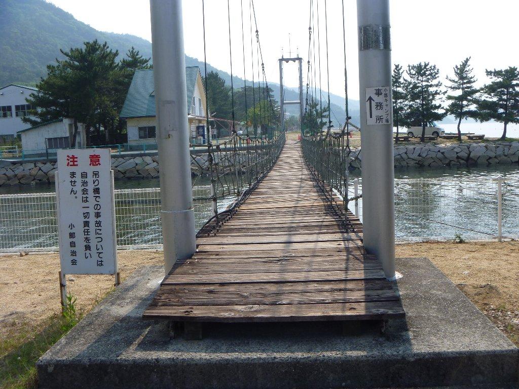 たろーちゃんGoodですよ! 小部キャンプ場の吊り橋