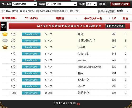20110722mizusifu.jpg