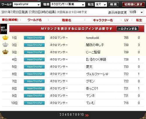20110722mizuakuma.jpg