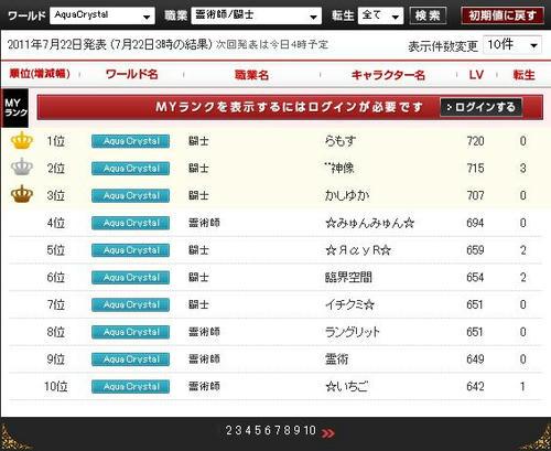 20110722mizukama.jpg