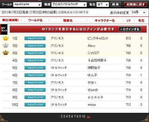20110722mizuhime.jpg