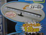LED常尾灯
