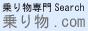 乗り物.com
