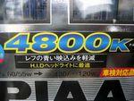 PIAA スーパーミラー2