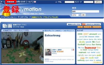 Dailymotion TOPページ