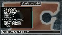 (LV999)登場