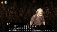 坑道の鍵を持っている老人