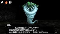 風の魔物ツァール