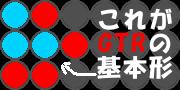 GTRの基本形