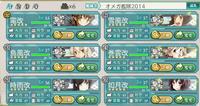 3-2突入艦隊
