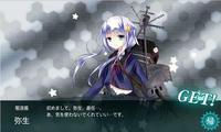 睦月型3番艦・駆逐艦「弥生」
