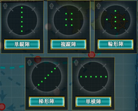 陣形選択画面