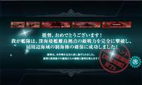 全海域制覇!
