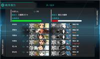 「第五戦隊」出撃せよ!