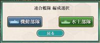 連合艦隊編成選択