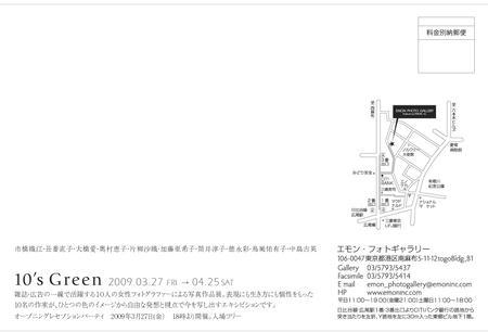 10sGreen2.jpg