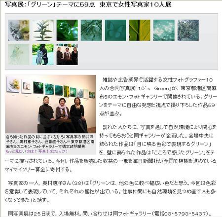 mainichi.jp.jpg