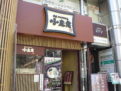 komugibou.jpg
