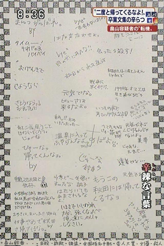秋田県上小阿仁村長「医者イジメは無い!叩く人達はおかしいんじゃないか、村に対するイジメですよ」