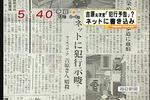 mainichi5.jpg