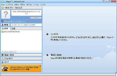 skype05.jpg
