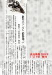 読売新聞2008年11月9日の記事より