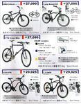 GRQ自転車2008年カタログvol.3