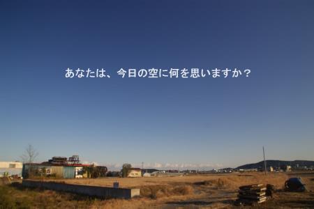 あなたは、今日の空に何を思いますか?