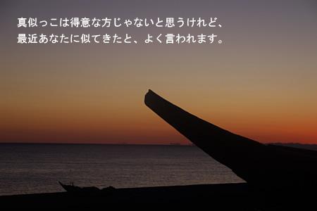 船首と闇海