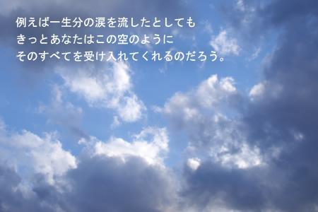 空と雲の交わる今日