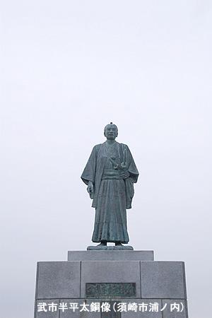 武市半平太銅像