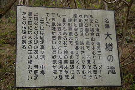 「名瀑 大樽の滝」説明文