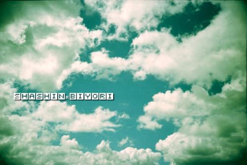 空と雲の存在する場所