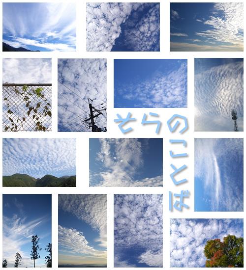 空の言葉 ~ 雲のレシピ ~