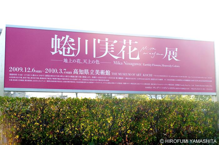 高知県立美術館で開催中の蜷川実花展に行ってきました♪