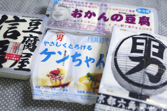 男前な豆腐をいろいろ買ってみました。