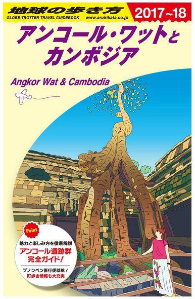 地球の歩き方「カンボジア」の2017~2018版が発売!