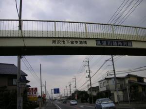 tokorozawa_rikkyou.JPG