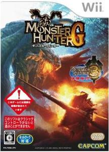 モンスターハンターG(Wii)