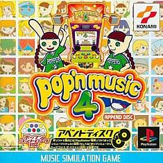 ポップンミュージック4 アペンドディスク