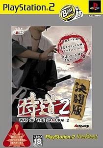 侍道2 決闘版