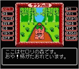 ファミコン版『サラダの国のトマト姫』