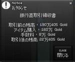 mabinogi_2009_04_08_019.jpg