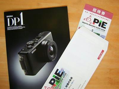 DP1カタログ