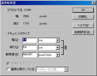 ハガキ印刷時の画像解像度設定