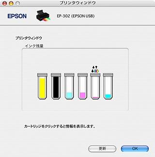 EP-302インク消費状況